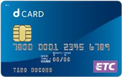 dカードのETC年会費は初年度年会費無料 サルでも分かるおすすめクレジットカードオリジナル画像