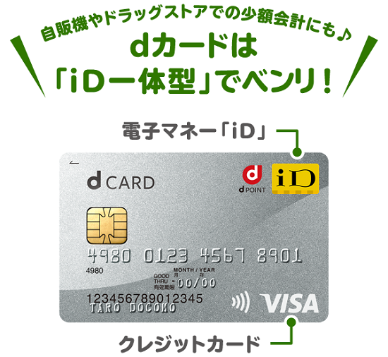 dカードはiDが標準搭載されている サルでも分かるおすすめクレジットカードオリジナル画像