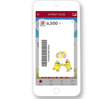 スマホアプリでdポイントが貯まる サルでも分かるおすすめクレジットカードオリジナル画像
