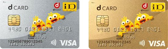 dカードならポインコデザインも選べる