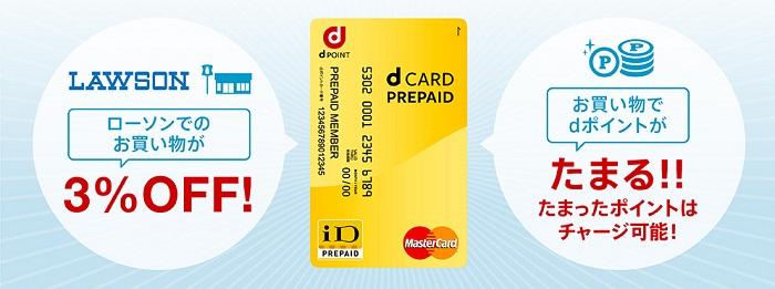 ローソンでポイント3倍になるdカードプリペイド サルでも分かるおすすめクレジットカードオリジナル画像