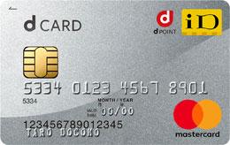 dカードのメリット・デメリット ポイントの使い方