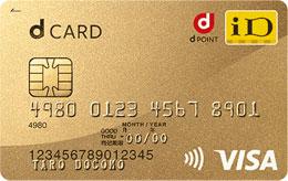 dカード GOLDのメリット・デメリット サルでも分かるおすすめクレジットカードオリジナル画像