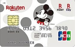 楽天カード ディズニーデザイン サルでも分かるおすすめクレジットカードオリジナル画像