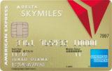 デルタ スカイマイル アメックス・ゴールドのメリット・デメリット サルでも分かるおすすめクレジットカードオリジナル画像