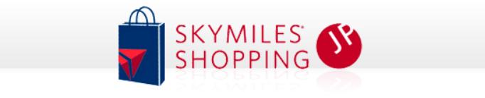 スカイマイル ショッピングでマイルを貯める
