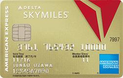 デルタ スカイマイル・アメックス・ゴールドカードのメリット・デメリット サルでも分かるおすすめクレジットカードオリジナル画像