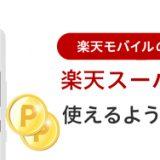 楽天モバイルの月額利用が「楽天スーパーポイント」で支払い可能に。160万人が無料通話の対象に。