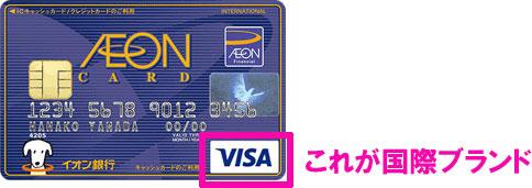 VISAやMasterやJCBの違い サルでも分かるおすすめクレジットカードオリジナル画像