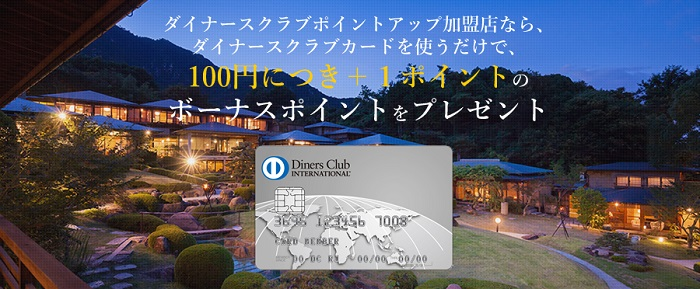 ANA ダイナースカードはポイントアップ加盟店でポイント2倍になる サルでも分かるおすすめクレジットカードオリジナル画像