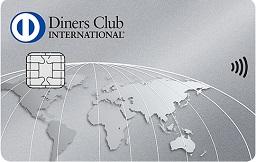 ダイナースクラブカードのメリット・デメリット