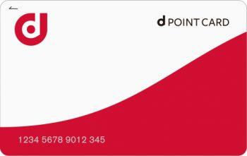 dポイントカード サルでも分かるおすすめクレジットカードオリジナル画像