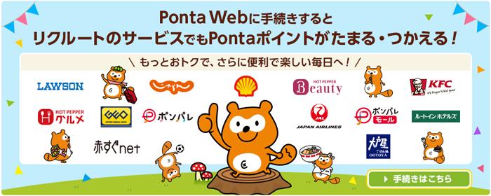 dポイントをPontaに交換する