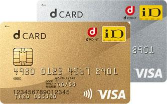 dカードのメリット・デメリット サルでも分かるおすすめクレジットカードオリジナル画像