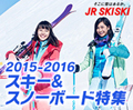 びゅう国内旅行 スキー特集