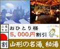 びゅう国内旅行 山形の名湯