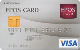 エポスカードのメリット・デメリット サルでも分かるおすすめクレジットカードオリジナル画像