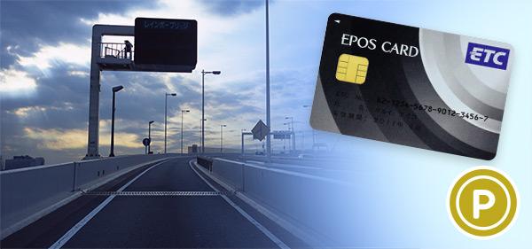 エポスカードはETCカードの利用でポイントが貯まる サルでも分かるおすすめクレジットカードオリジナル画像