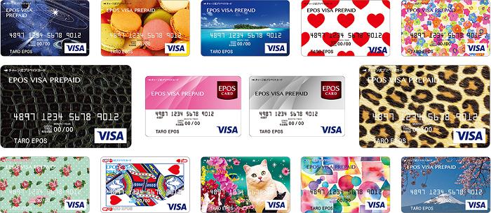 エポスVisaプリペイドカードのデザインは70種類以上もある