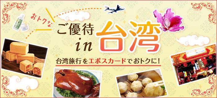 台湾の人気スポットで優待が受けられる!