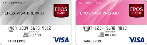 エポスVisaプリペイドカードに移行して使う