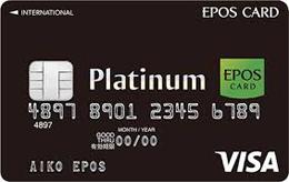 エポスプラチナカードのメリット・デメリット サルでも分かるおすすめクレジットカードオリジナル画像