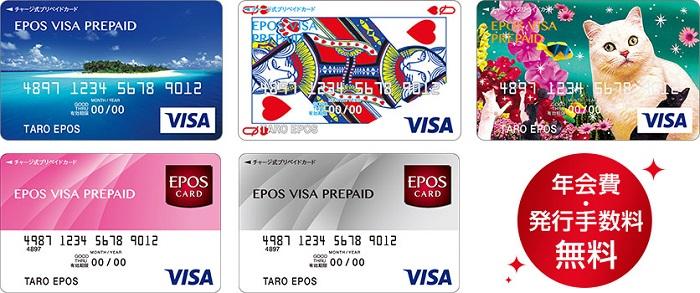 エポスポイントをエポスVisaプリペイドカード移行する サルでも分かるおすすめクレジットカードオリジナル画像