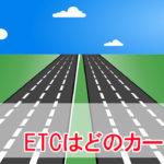 ETCでお得なクレジットカードランキング