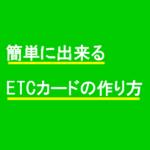 簡単に出来る。ETCカードの作り方