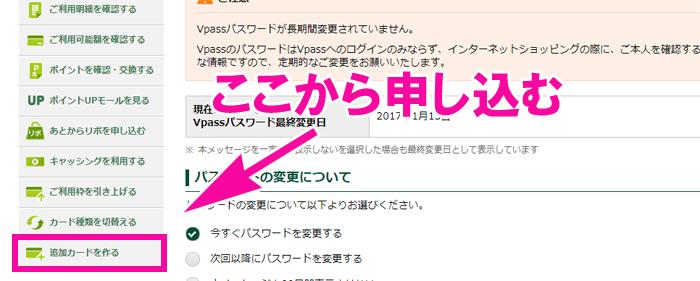 三井住友VISAカード vpass画面