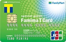 ファミマでお得になるファミマTカード