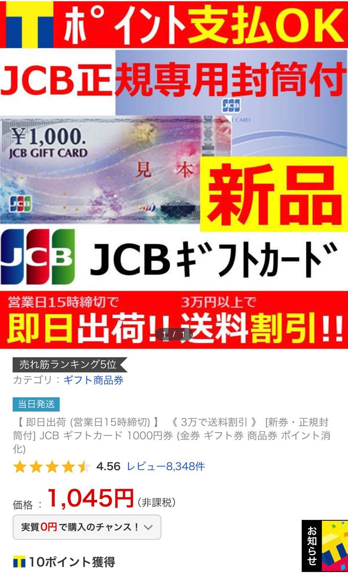 Yahoo!ショッピングでTポイント払い JCBギフトカード