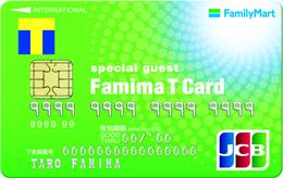ファミマTカードのメリット・デメリット