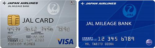 「JALカード」と「JALマイレージバンクカード」の違い