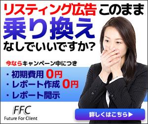 リスティング広告の乗り換えキャンペーン実施中