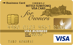 三井住友ビジネスゴールドカード for Ownersのメリット・デメリット