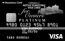 三井住友ビジネスプラチナカード for Ownersのメリット・デメリット