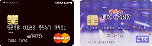 オリコETCカード」