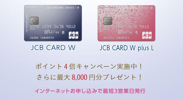 JCB CARD WとJCB CARD W plus Lはポイント4倍