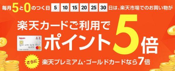 毎月5と0のつく日は楽天カードの利用でポイントが5倍になります