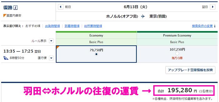 羽田-ホノルル間 エコノミークラス
