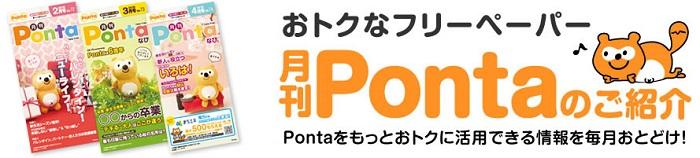 お得なフリーペーパー「月刊Ponta」