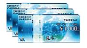 VJAギフトカード 3,000円分