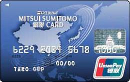 三井住友カードデビュープラスは三井住友銀聯カードを発行できる