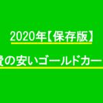 2020年【保存版】年会費の安いゴールドカード特集