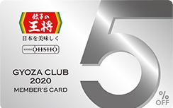 餃子の王将スタンプカード2020年版 サルでも分かるおすすめクレジットカードオリジナル画像