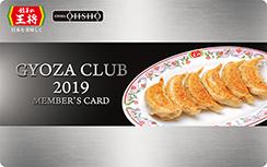 餃子の王将スタンプカード2019年版 サルでも分かるおすすめクレジットカードオリジナル画像