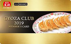 2019年版プレミアム会員カード