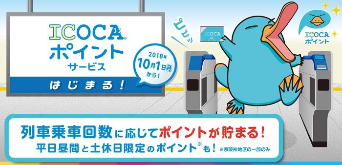 ICOCAポイントをJR西日本が導入