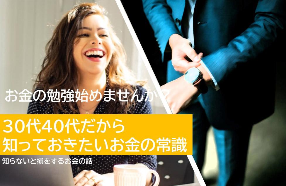 住宅ローン・資産運用・保険のご相談なら神戸のFP会社アイデアルスマート。30代・40代だから知っておきたいお金の常識